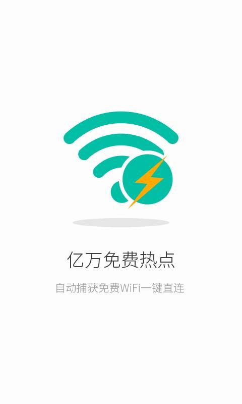 联连免费WiFi