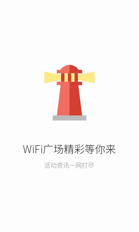 联连免费WiFi截图3