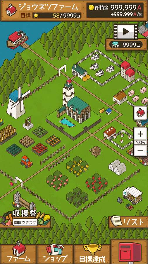 放置农场:放置ファーム