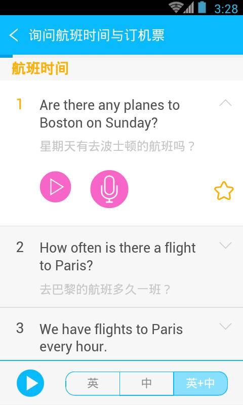 带着英语去旅行截图4