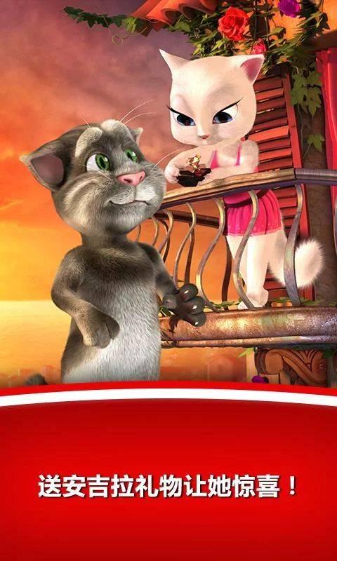汤姆猫爱安吉拉截图3