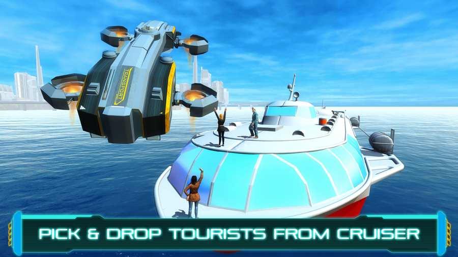 旅游未来派的飞行汽车截图1