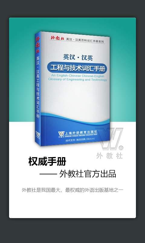 外教社工程技术英语词典