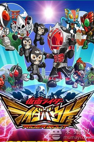 假面骑士:骑士比赛 Kamen Rider:Rider Bout截图0