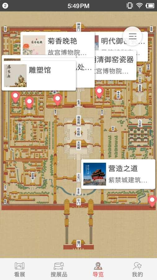 故宫展览截图1