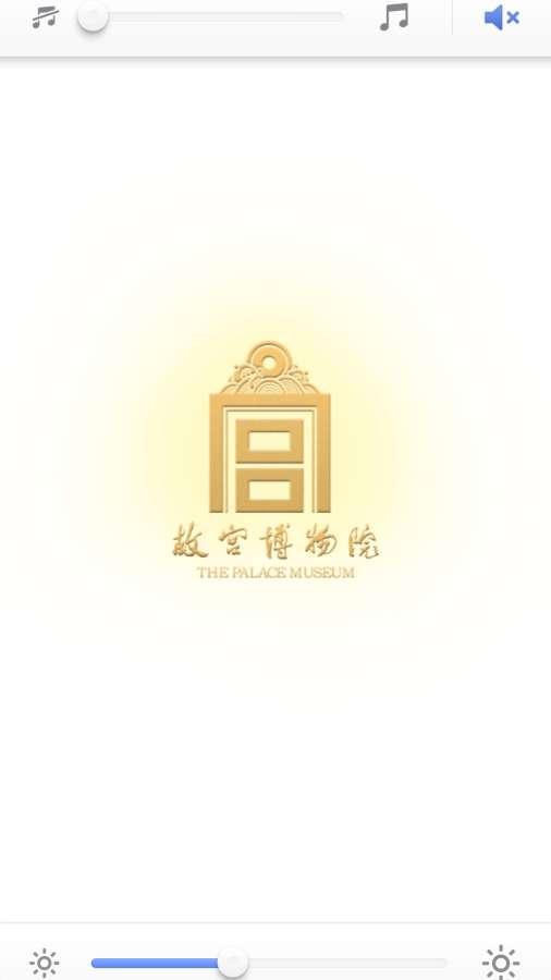 故宫展览截图3