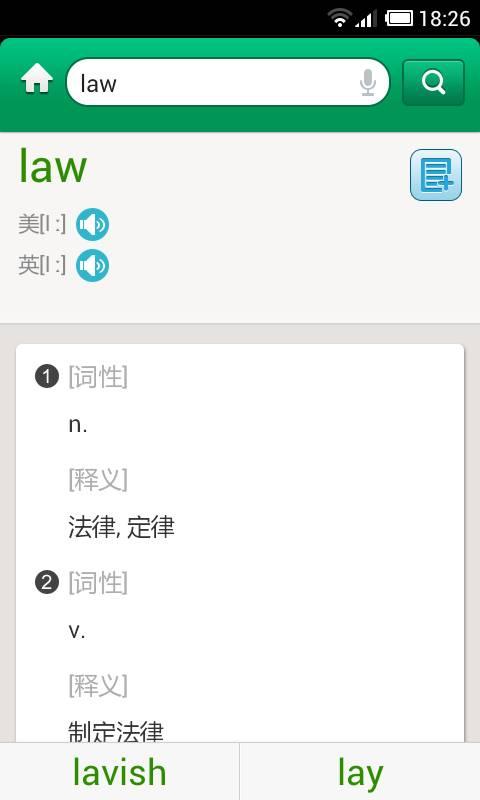 法律术语英语词典截图4