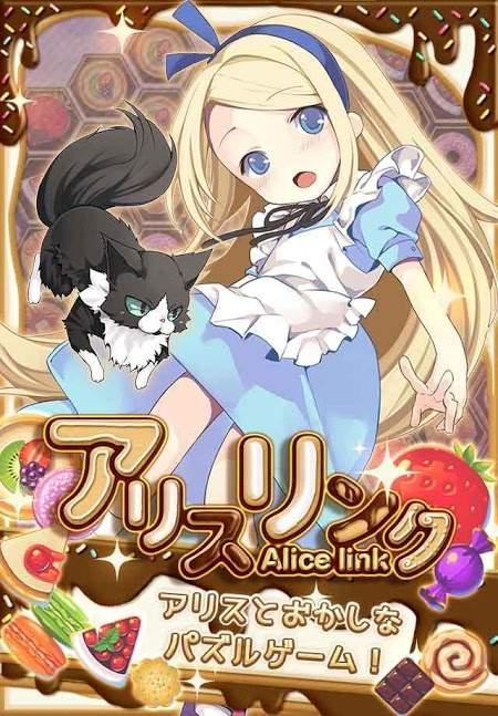 爱丽丝连接截图3