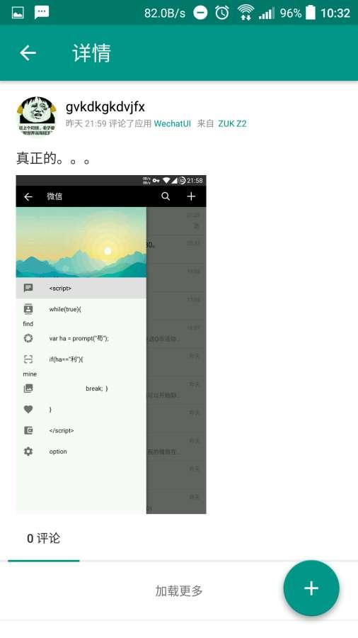 HTC Sense Coolapk截图4