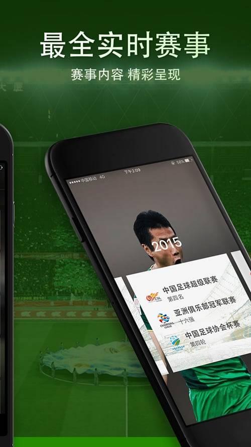 北京国安截图2