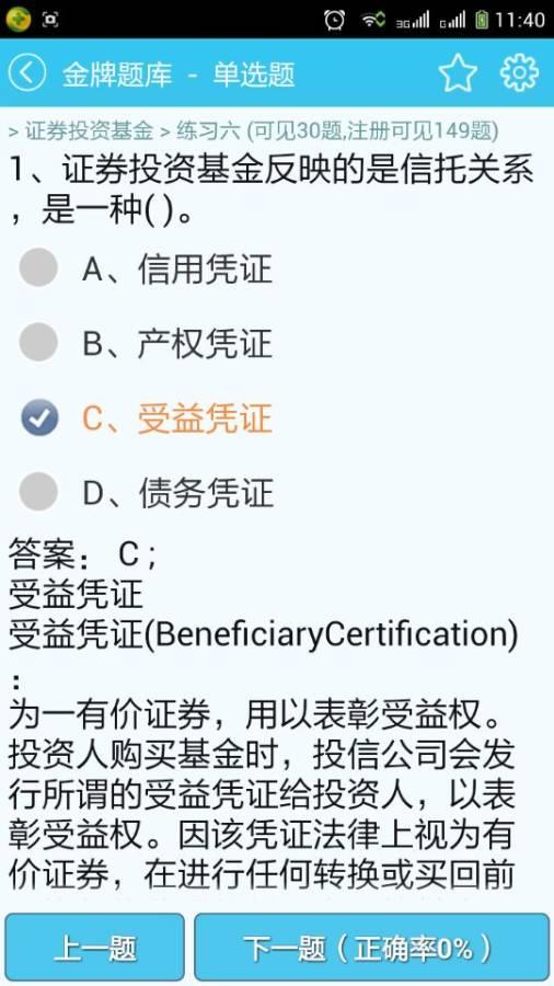 证券从业资格考试截图2