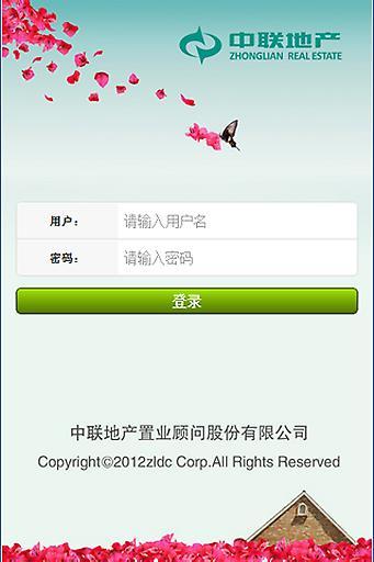 中联移动平台