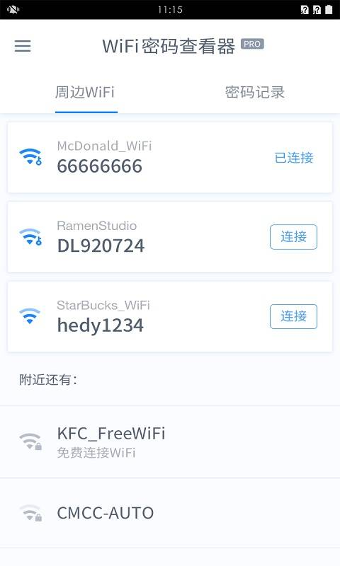 WiFi密碼查看器加強版