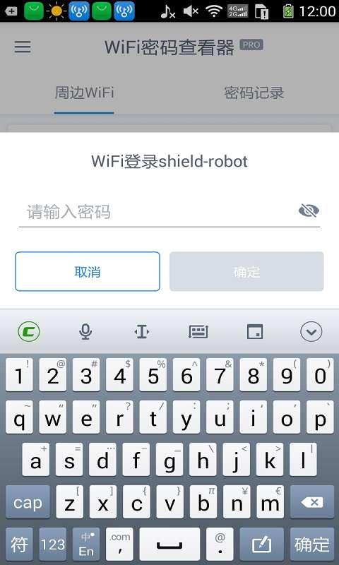 WiFi密码查看器加强版截图3