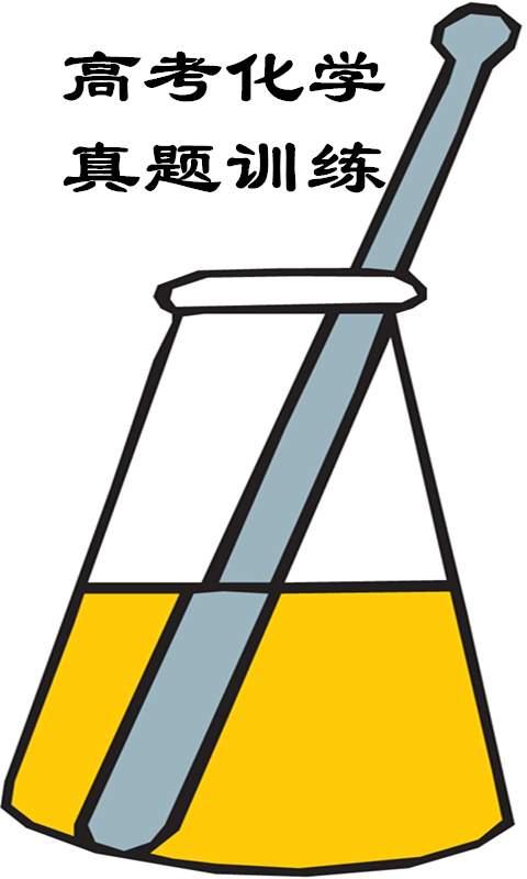 高考化学专题训练截图0