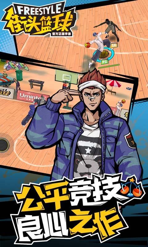 街头篮球 截图2