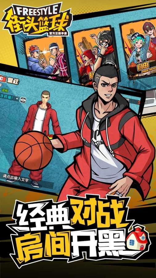 街头篮球 截图3