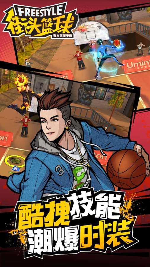 街头篮球 截图5