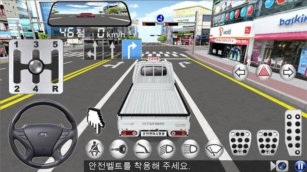 3D驾驶课截图1