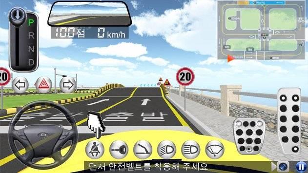 3D驾驶课截图10