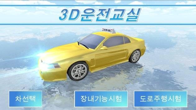 3D驾驶课截图4