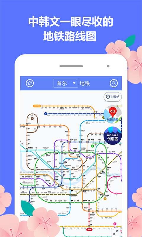 韩国地铁 截图2
