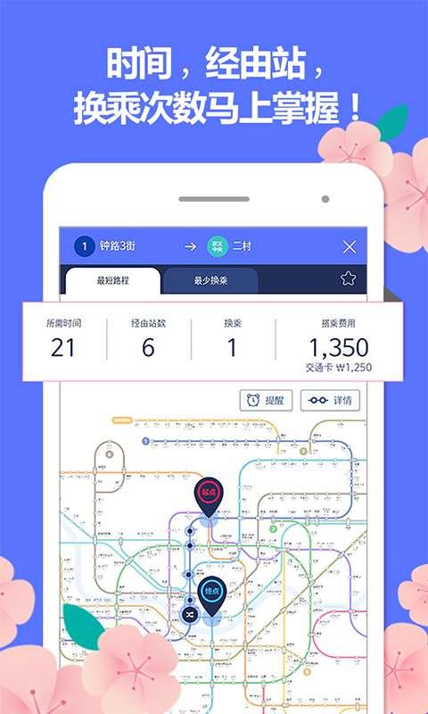 韩国地铁 截图5
