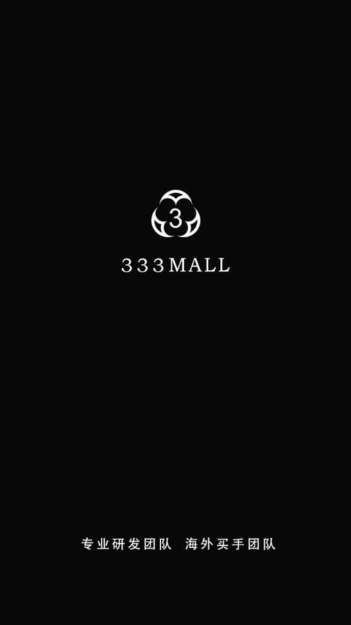 333商城