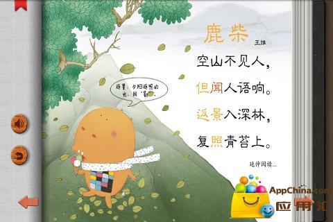【免費生產應用App】乐豚唐诗-APP點子