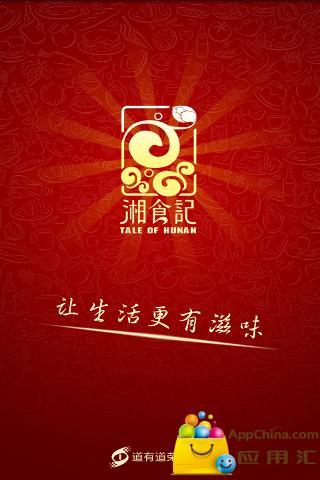 湘食记on the App Store