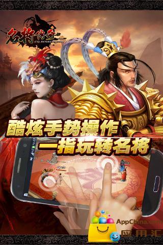 名将传奇 網游RPG App-癮科技App