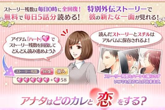 婚約指輪は受け取れない 女性向け恋愛ゲーム無料!人気乙ゲー截图3