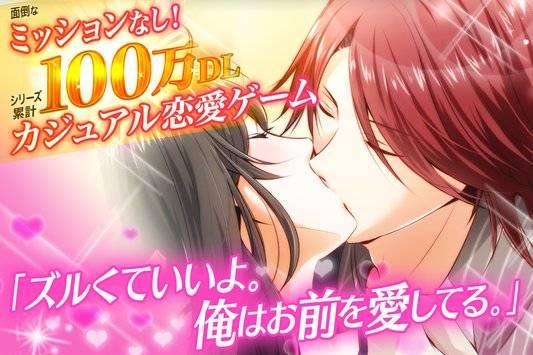 婚約指輪は受け取れない 女性向け恋愛ゲーム無料!人気乙ゲー截图8