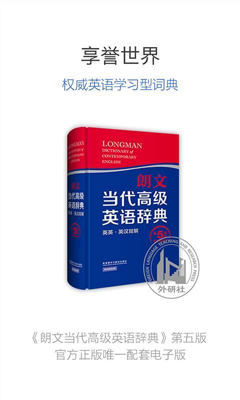 朗文当代高级英语词典