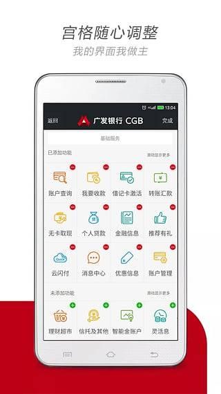 广发手机银行