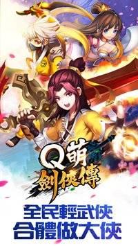Q萌劍俠傳