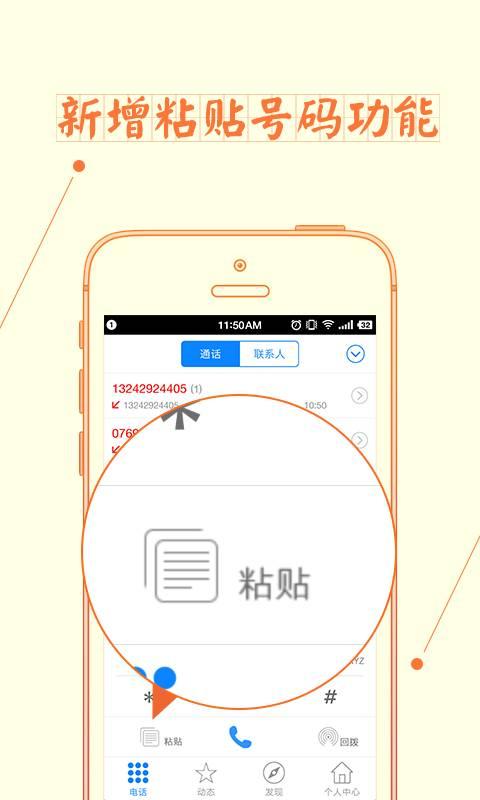 4G电话截图1