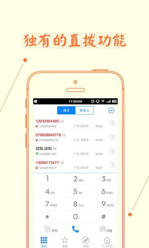 4G高清電話