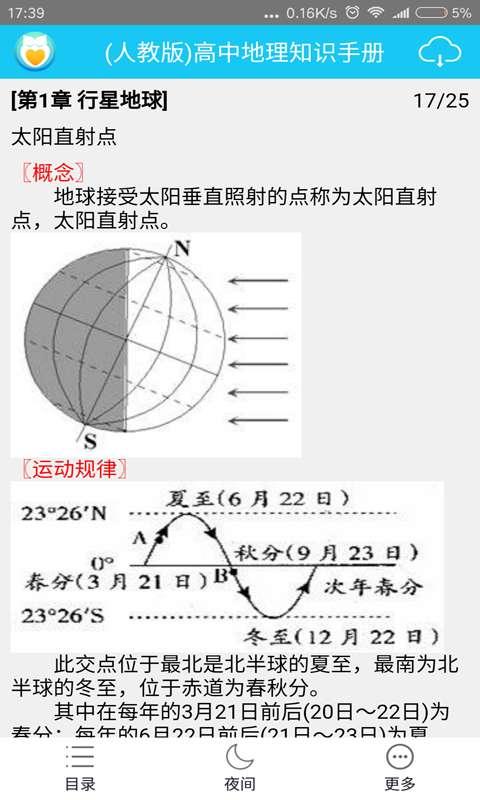 高考地理知识大全截图1