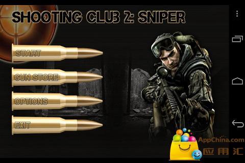 射击俱乐部2:狙击截图4