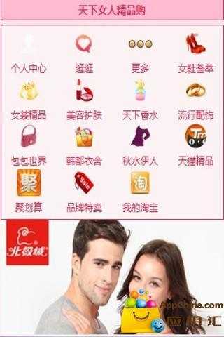 玩購物App|天下女人精品购物免費|APP試玩