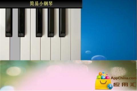 简易小钢琴