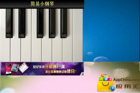 【免費生活App】简易小钢琴-APP點子