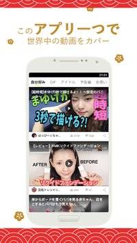 TopBuzz動画: アニメ・映画・音楽・TV無料芸能アプリ截图1