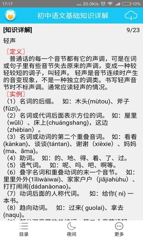 中考语文知识大全截图1