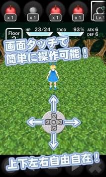 アリスと不思議な迷宮 3D截图1