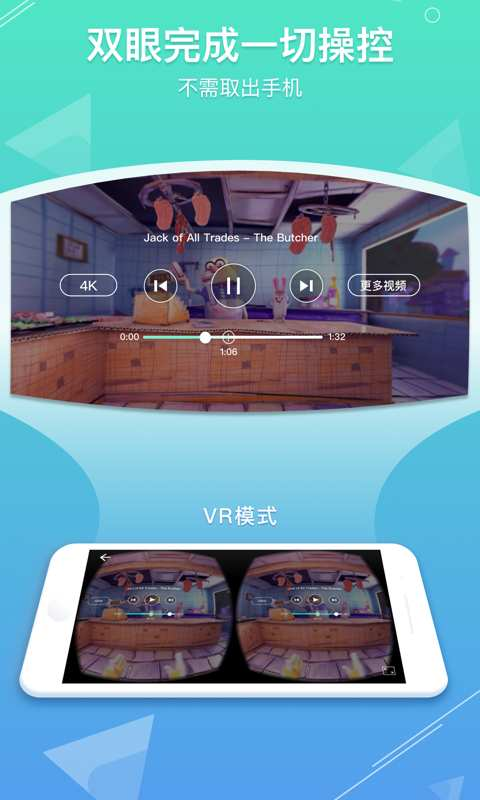 VeeR VR截图1