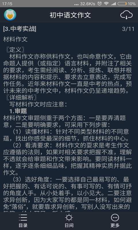 中考语文作文宝典截图2