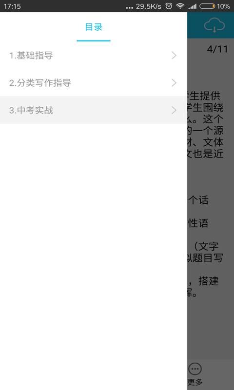中考语文作文宝典截图3