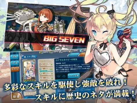 戦艦少女R截图7